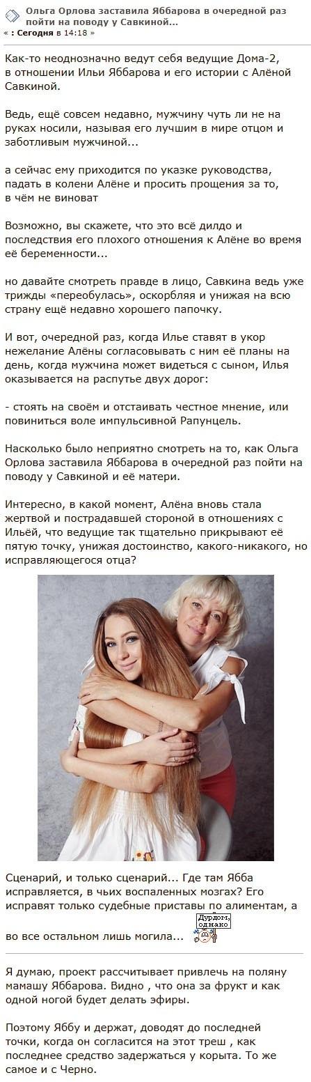 Ольга Орлова неожиданно для многих встала на защиту Алены Савкиной