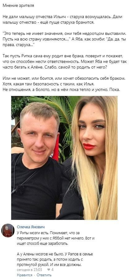Маргарита Ларченко нашла способ разлучить Яббарова и Савкину