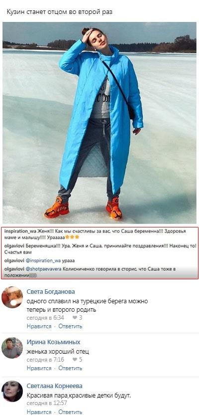 Александру Артемову поздравили с долгожданной беременностью