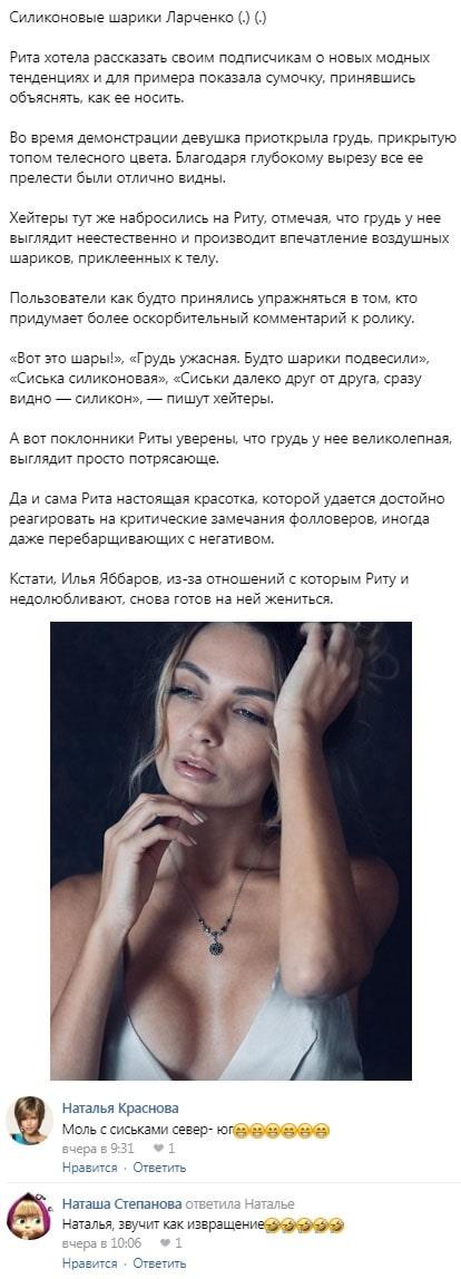 Новая грудь Маргариты Ларченко оказалась кривой