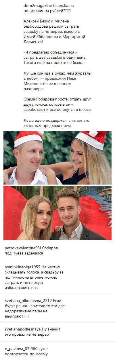 Илья Яббаров придумал как выпросить полмиллиона рублей