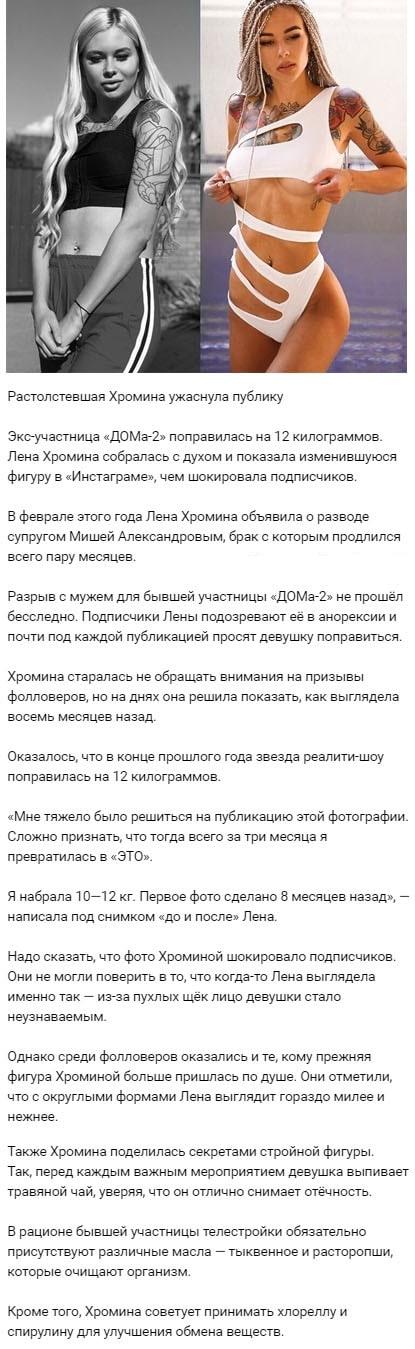 Елена Хромина потолстела на 12 килограмм