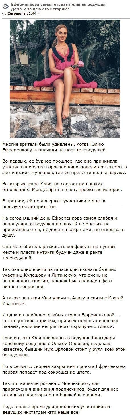 Юлия Ефременкова первая претендентка на увольнение
