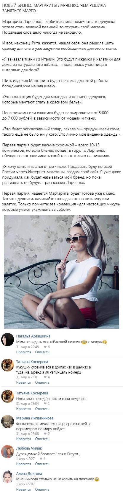 Маргарита Ларченко озвучила расценки на свою коллекцию одежды
