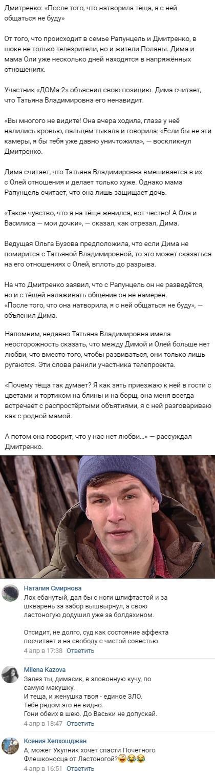 Дмитрий Дмитренко отказался от любого общения с тещей