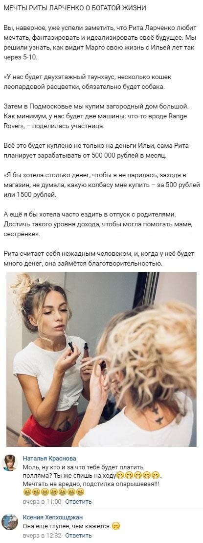 Маргарита Ларченко озвучила грандиозные планы на своё будущее