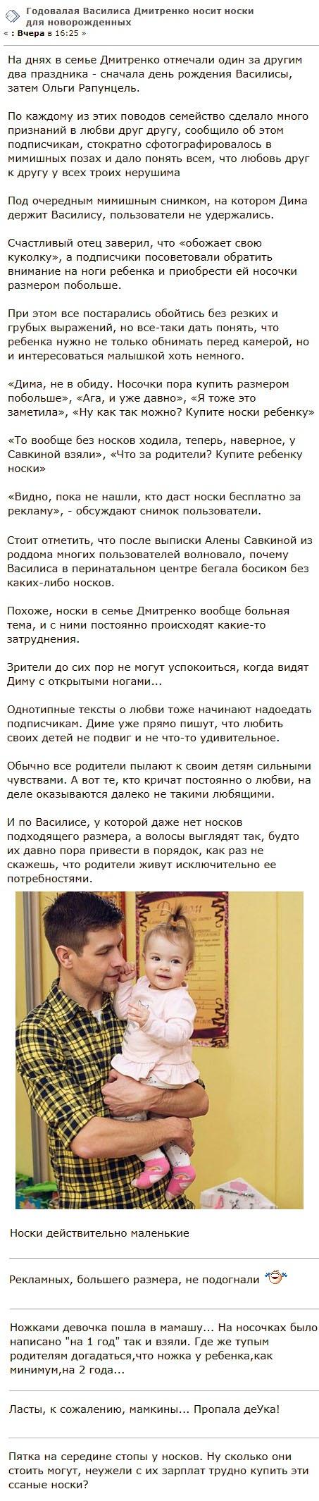 Ольга Рапунцель сильно экономит на собственной дочери