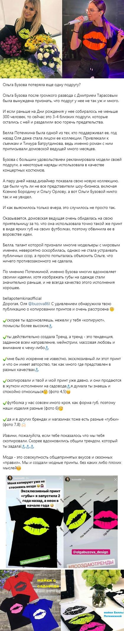 Ольга Бузова потеряла еще одного близкого человека