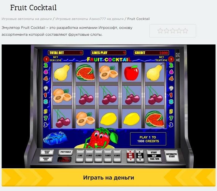 Игровые автоматы на деньги с выводом на avtomaty-cash.com
