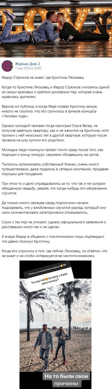 Федор Стрелков перестал скрывать расставание с Кристиной Лясковец