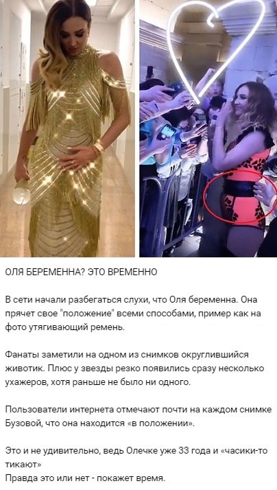 Ольга Бузова спровоцировала разговоры о беременности