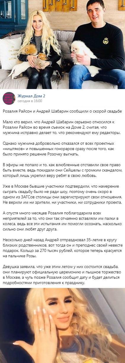 Андрей Шабарин сделал предложение Розалии Райсон