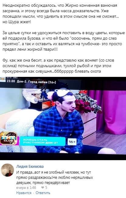 Александру Черно пристыдили за скотское отношение к подарку Ольги Бузовой