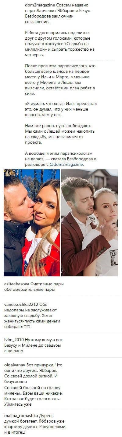 Безбородова и Безус кинули на полмиллиона рублей Ларченко и Яббарова