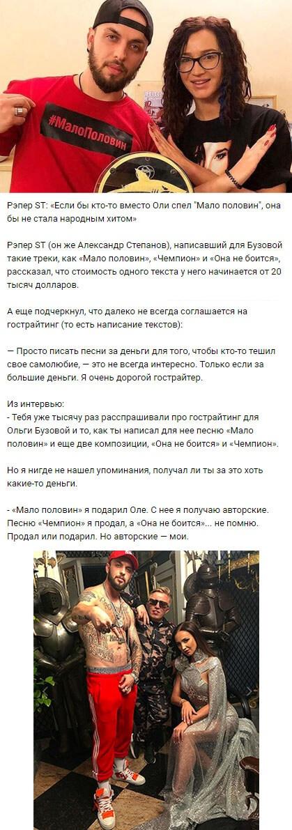 Сколько денег Ольга Бузова платит за свои песни