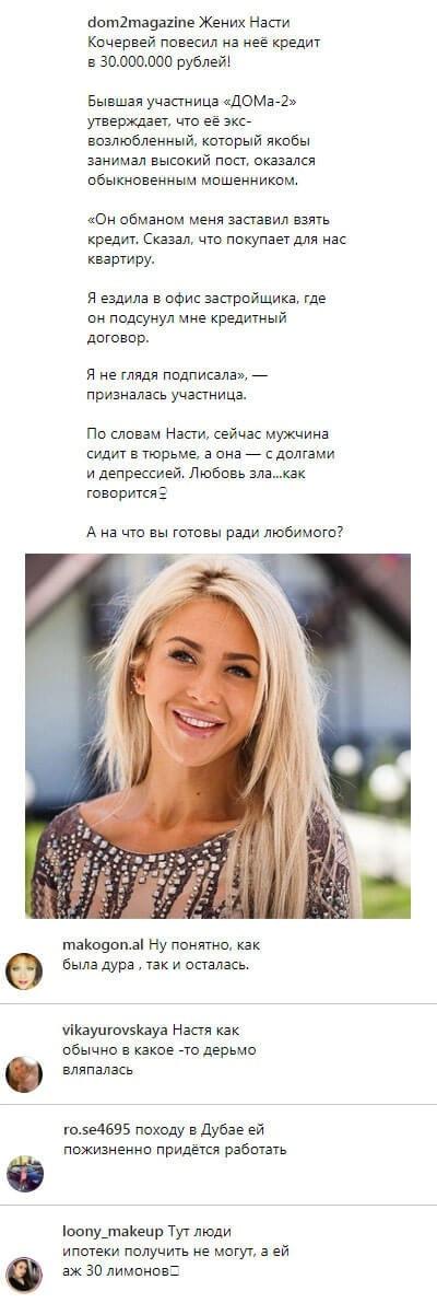 Анастасия Кочервей стала жертвой мошенника и потеряла 30 миллионов рублей