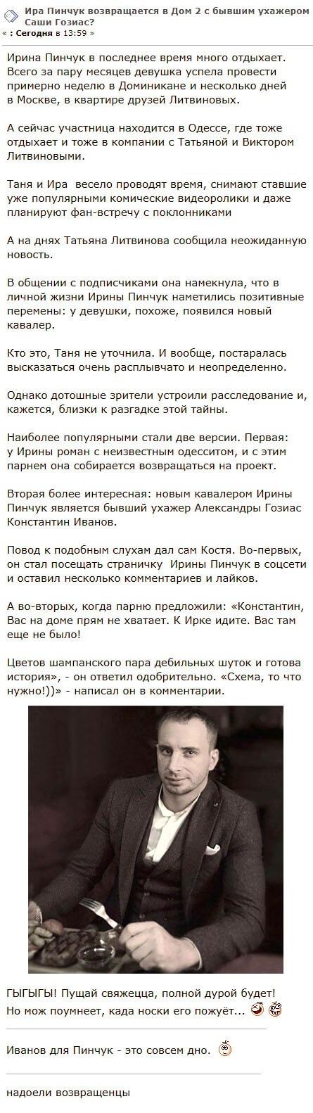 Константин Иванов намерен прийти на проект к Ирине Пинчук