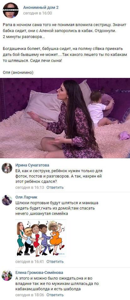 Ольга Рапунцель с потрохами сдала Алёну Савкину