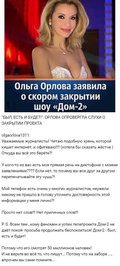 Ольга Орлова прокомментировала слухи о закрытии Дома-2