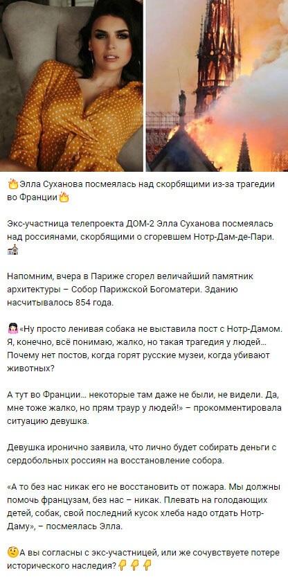 Эллу Суханову начали травить за высказывание о сгоревшем соборе в Париже