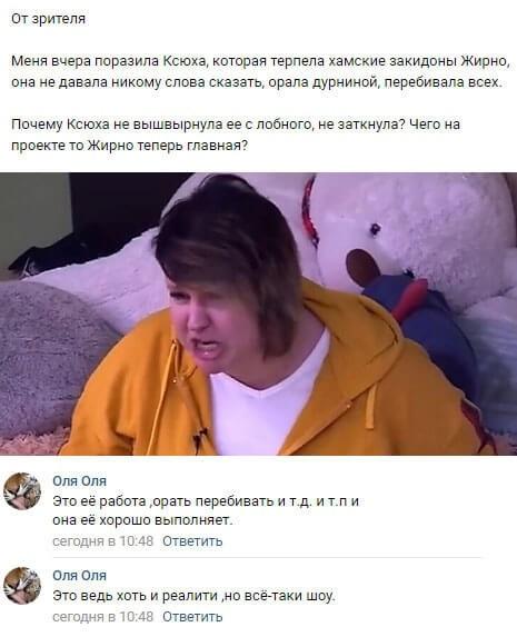 Ксения Бородина не рискнула пойти против Александры Черно