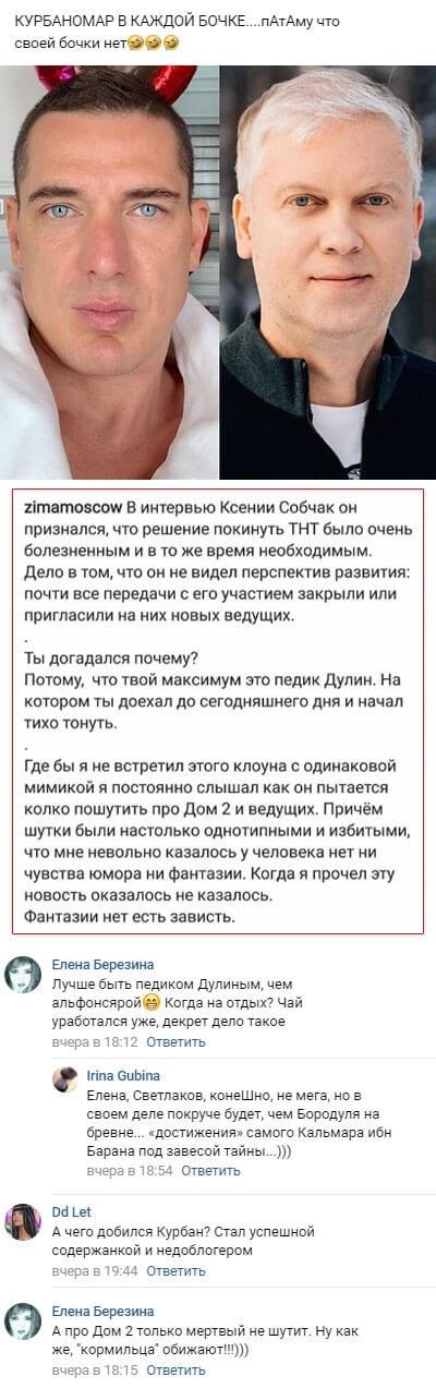 Муж Ксении Бородиной резко заткнул предателя Сергея Светлакова