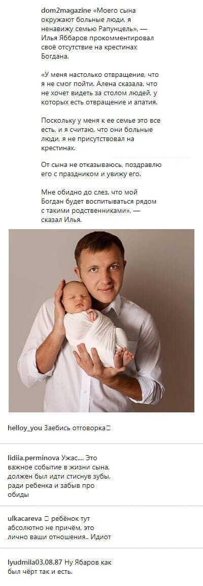 Илья Яббаров жестко наехал на Алену Савкину после крестин сына