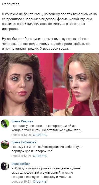 Ефременковой напомнили о позорном прошлом после наезда на Рапунцель