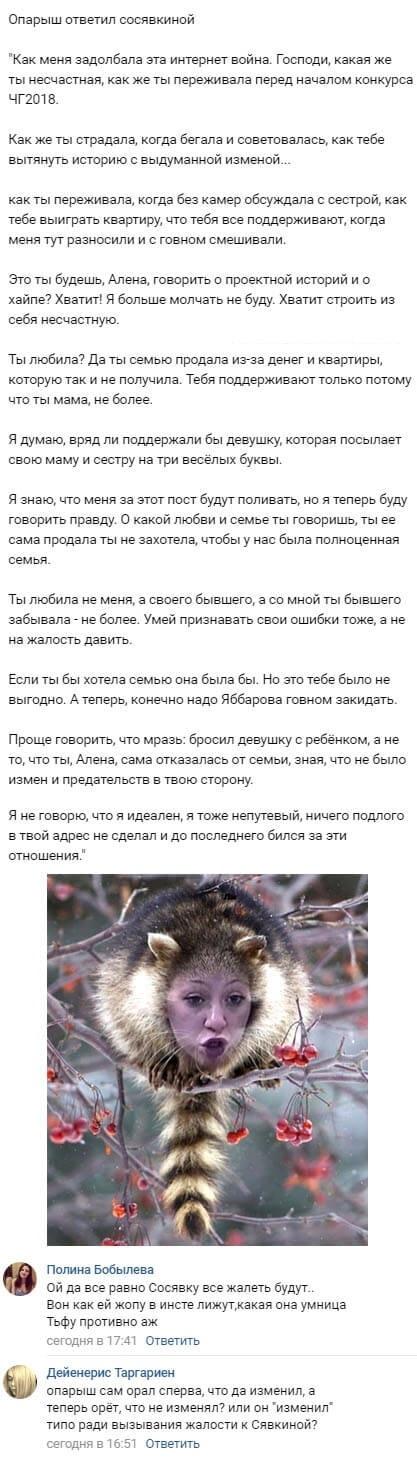 Илья Яббаров раскрыл главный секрет Алены Савкиной