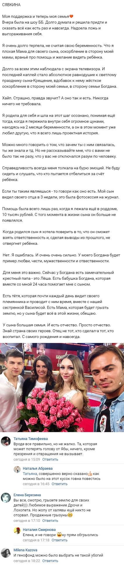 Алена Савкина разнесла Илью Яббарова и потребовала больше алиментов