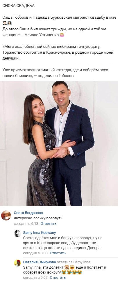 Александр Гобозов анонсировал свою четвертую свадьбу