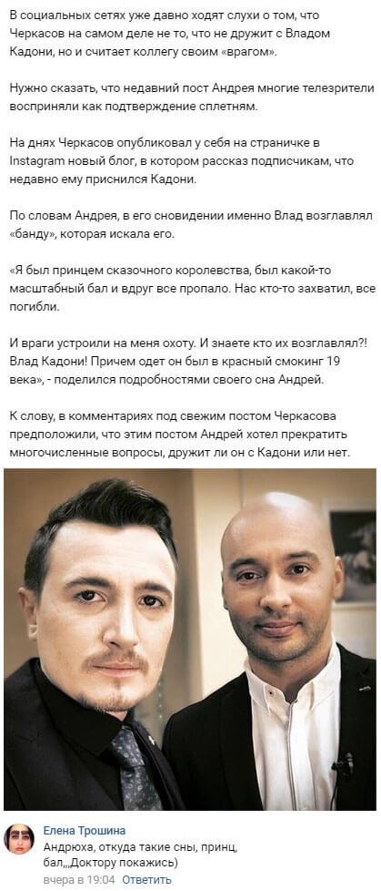 Андрей Черкасов и Влад Кадони находятся на грани войны