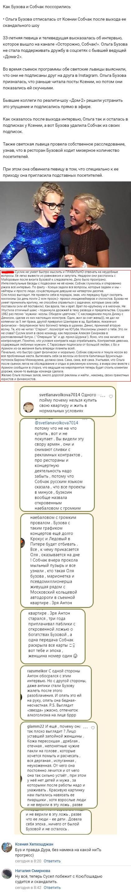 Обиженная Ольга Бузова повела себя подло по отношению к Ксении Собчак