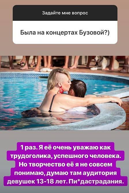 Александра Черно нажила себе неприятностей и врага в лице Ольги Бузовой