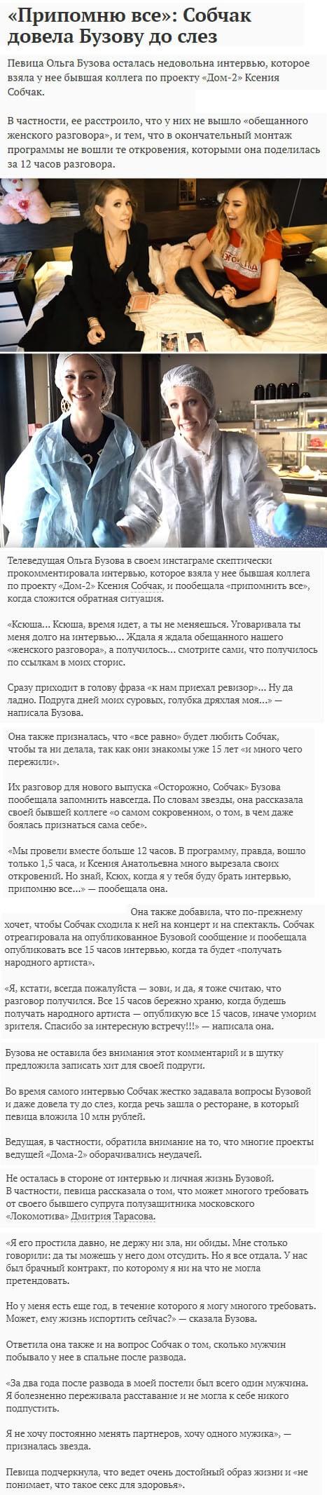 Ольга Бузова призналась что затаила обиду на Ксению Собчак