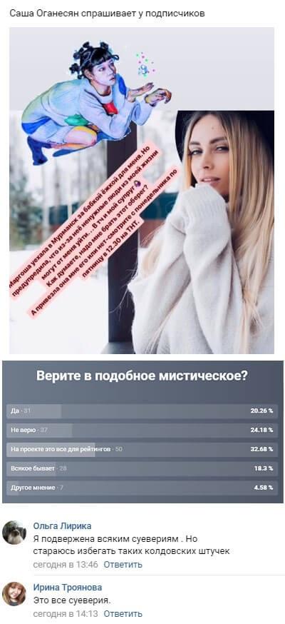 Маргарита Ларченко вознамерилась организовать развод семейки Оганесянов