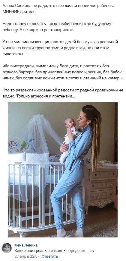 Новорождённый Богдан только мешает Алене Савкиной
