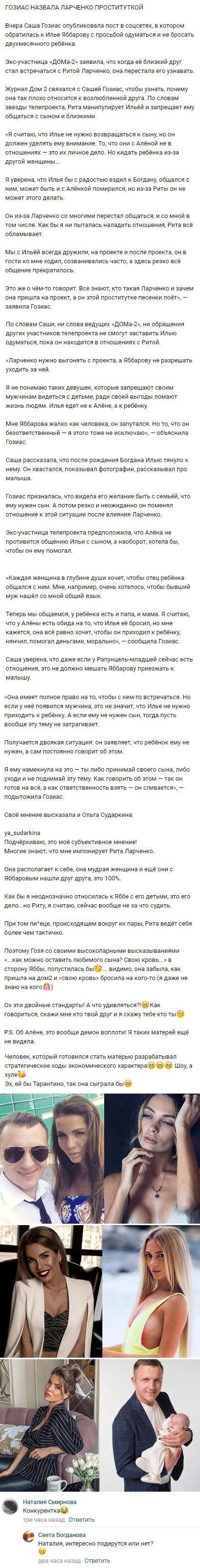 Александра Гозиас начала наезжать на Маргариту Ларченко