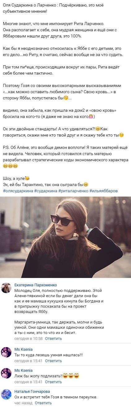 Ольга Сударкина в пух и прах разнесла Алену Савкину