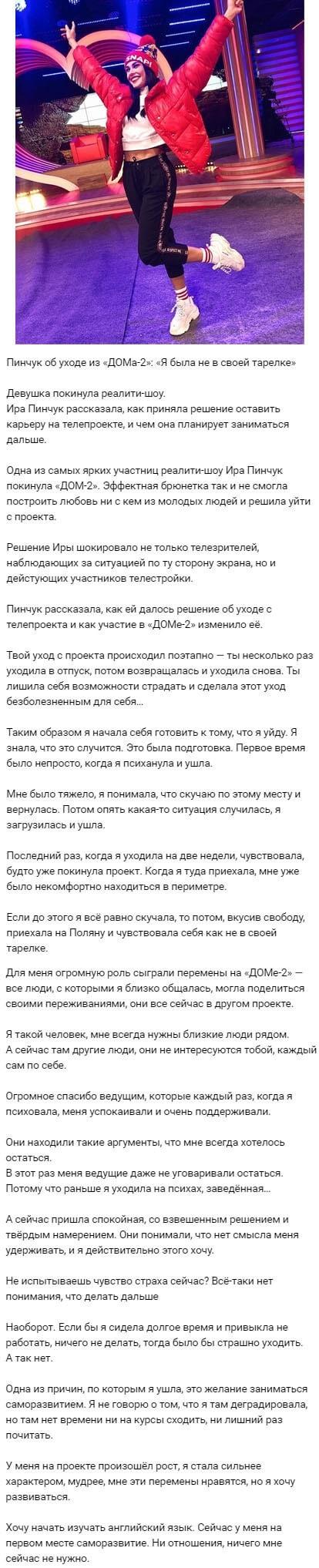Ирина Пинчук прокомментировала свой уход с Дома-2