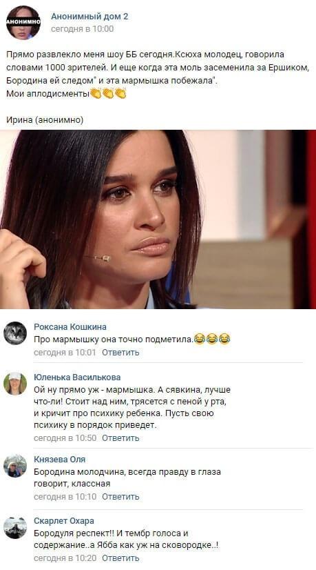 Ксения Бородина метко заткнула Маргариту Ларченко