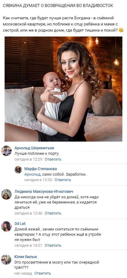 Алена Савкина заговорила о переезде в родной город