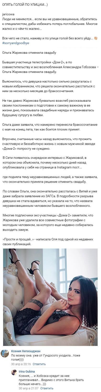 Ольга Жарикова неожиданно для многих решила отменить свадьбу