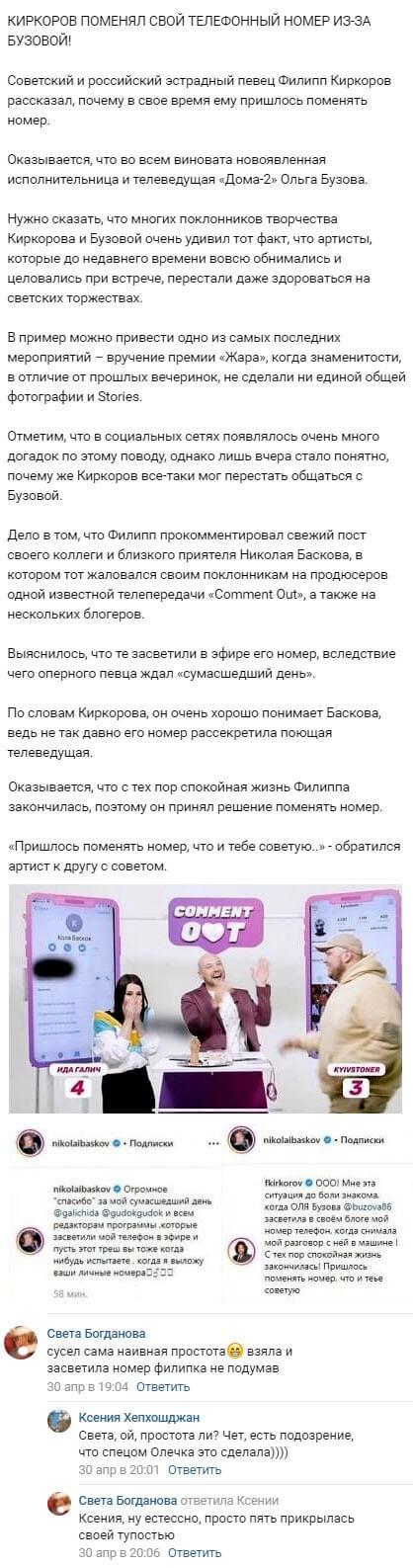 Филипп Киркоров объяснил почему оборвал общение с Ольгой Бузовой
