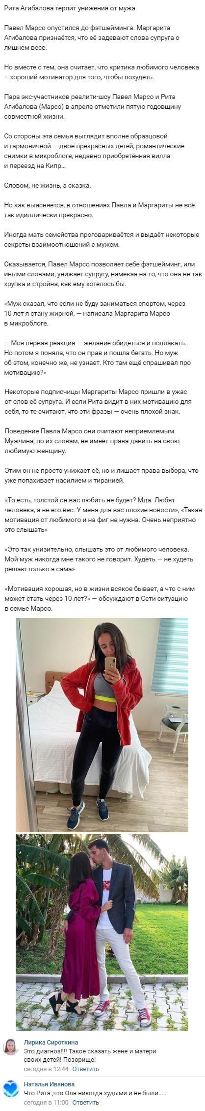 Маргарита Марсо рассказала об унижениях со стороны мужа