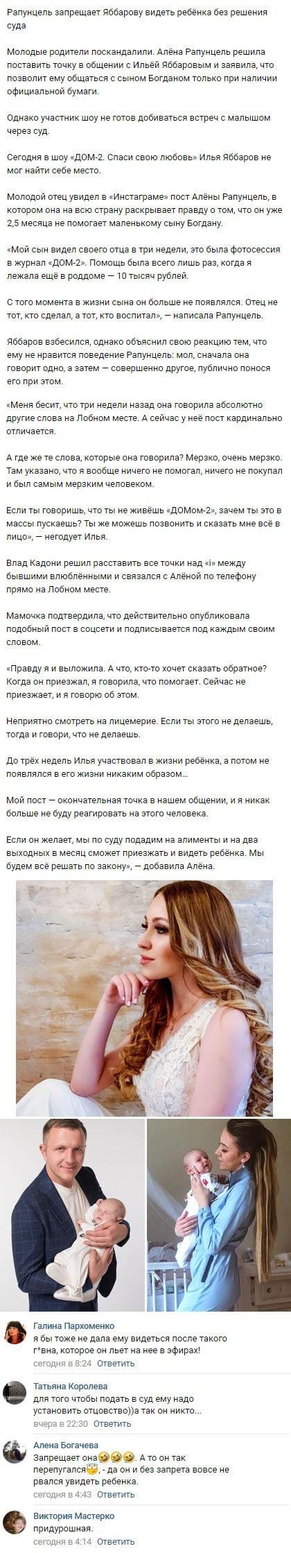 Алена Савкина нашла решение всех своих проблем с Ильей Яббаровым