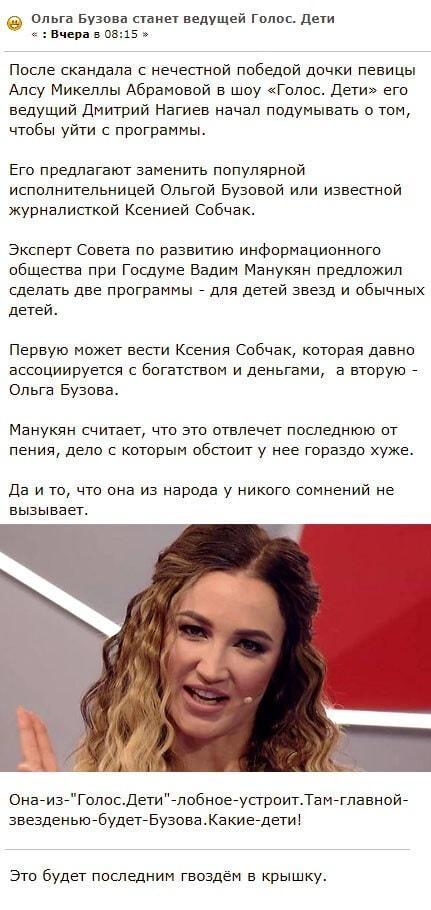 Ольга Бузова может заменить Дмитрия Нагиева в шоу Голос Дети