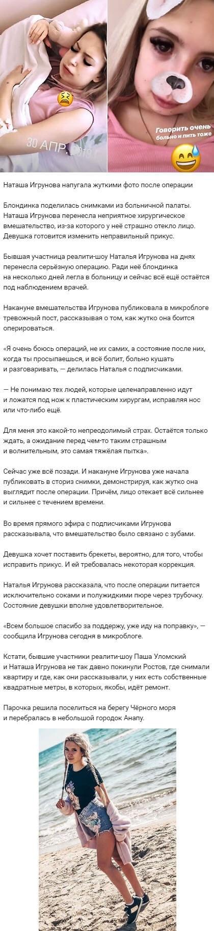 Наталья Игрунова шокировала снимками после повторной операции