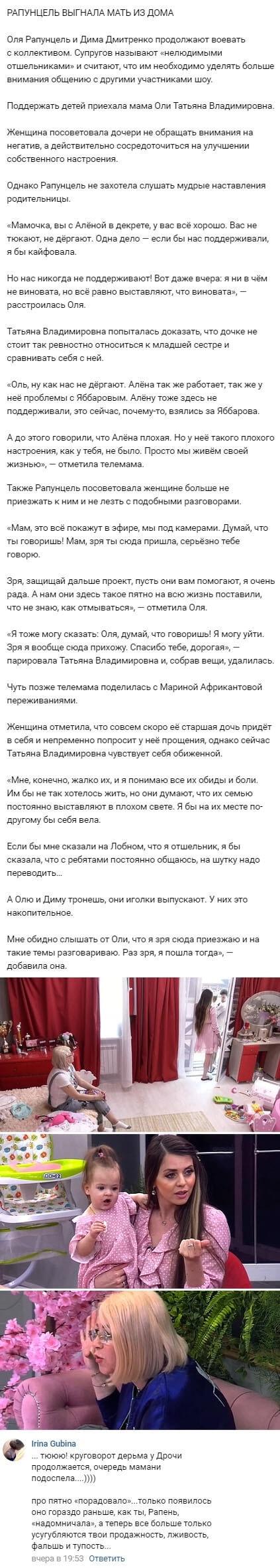 Ольга Рапунцель прогнала родную мать с проекта