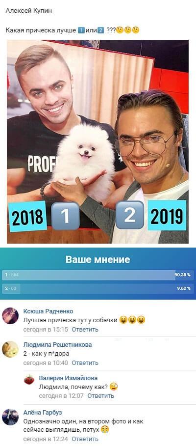 Алексея Купина приняли за любителя мальчиков из-за новой стрижки